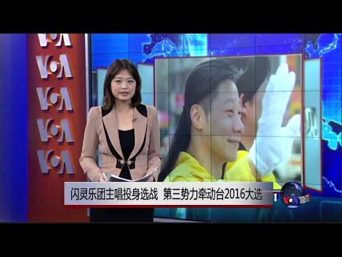 VOA连线:闪灵乐团主唱投身选战 第三势力牵动台2016大选