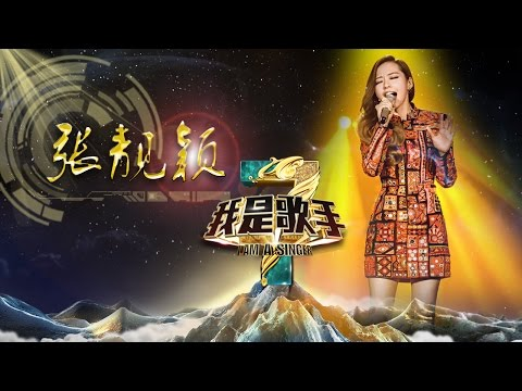 《我是歌手》第三季 - 张靓颖单曲串烧 I Am A Singer 3 Song Mix: Jane Zhang【湖南卫视官方版】
