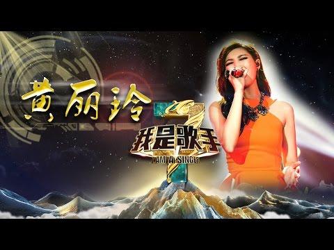 《我是歌手》第三季 - 黄丽玲单曲串烧 A-Lin I Am A Singer 3 Song Mix: A-Lin【湖南卫视官方版】